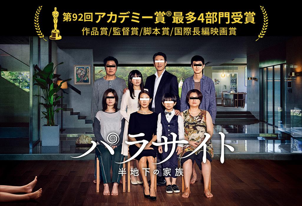 <第92回>アカデミー賞(R)最多4部門受賞!パラサイト 半地下の家族
