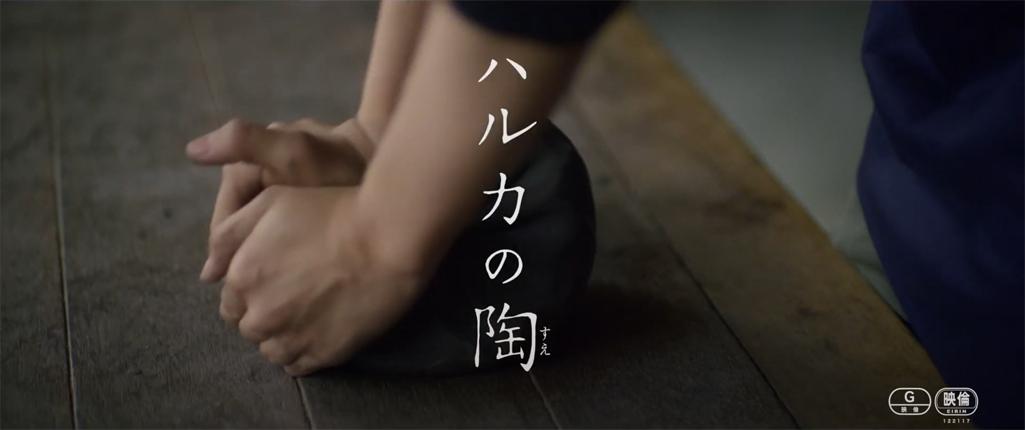 映画『ハルカの陶』予告動画